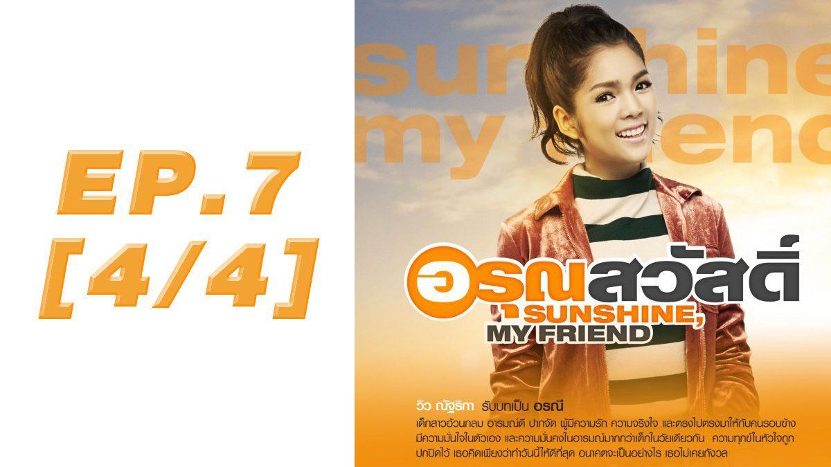 อรุณสวัสดิ์ Sunshine My Friend EP.7 [4/4]