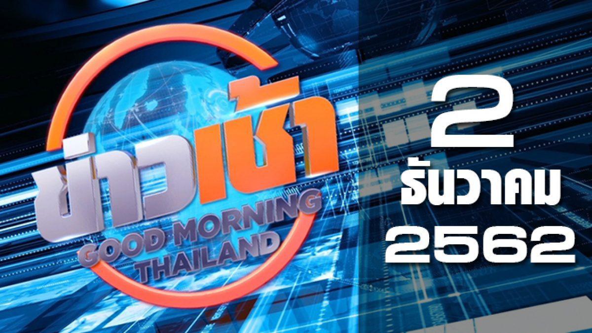 ข่าวเช้า Good Morning Thailand 02-12-62