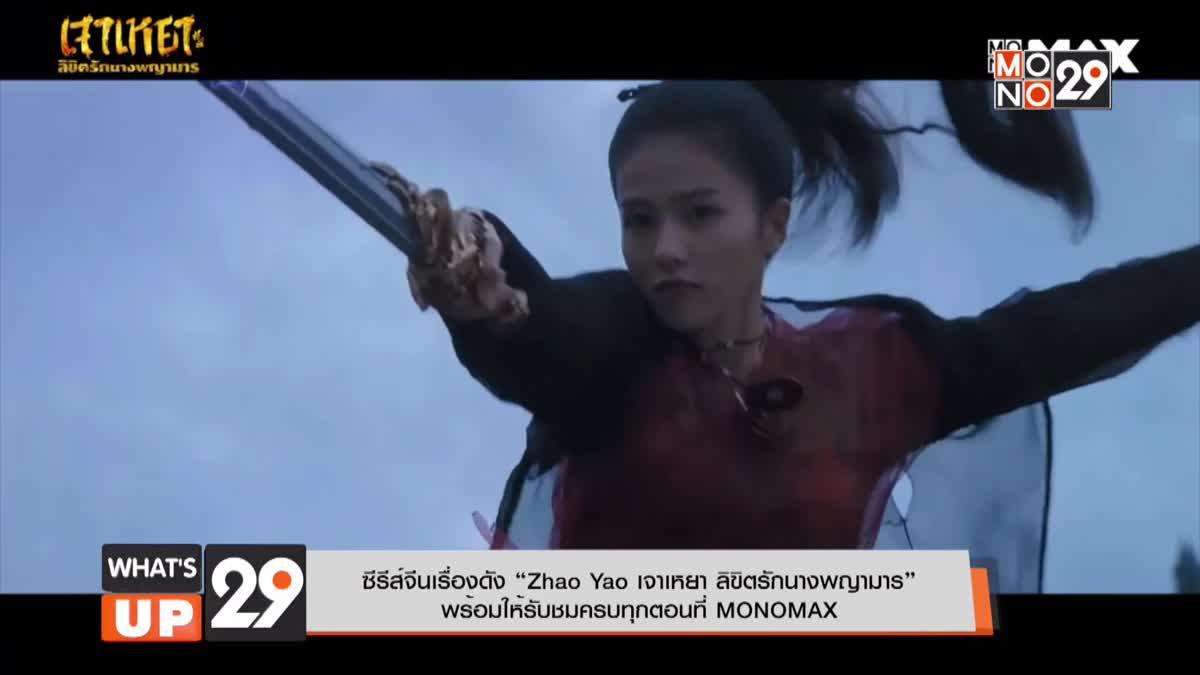 """ซีรีส์จีนเรื่องดัง """"Zhao Yao เจาเหยา ลิขิตรักนางพญามาร""""พร้อมให้รับชมครบทุกตอนที่ MONOMAX"""