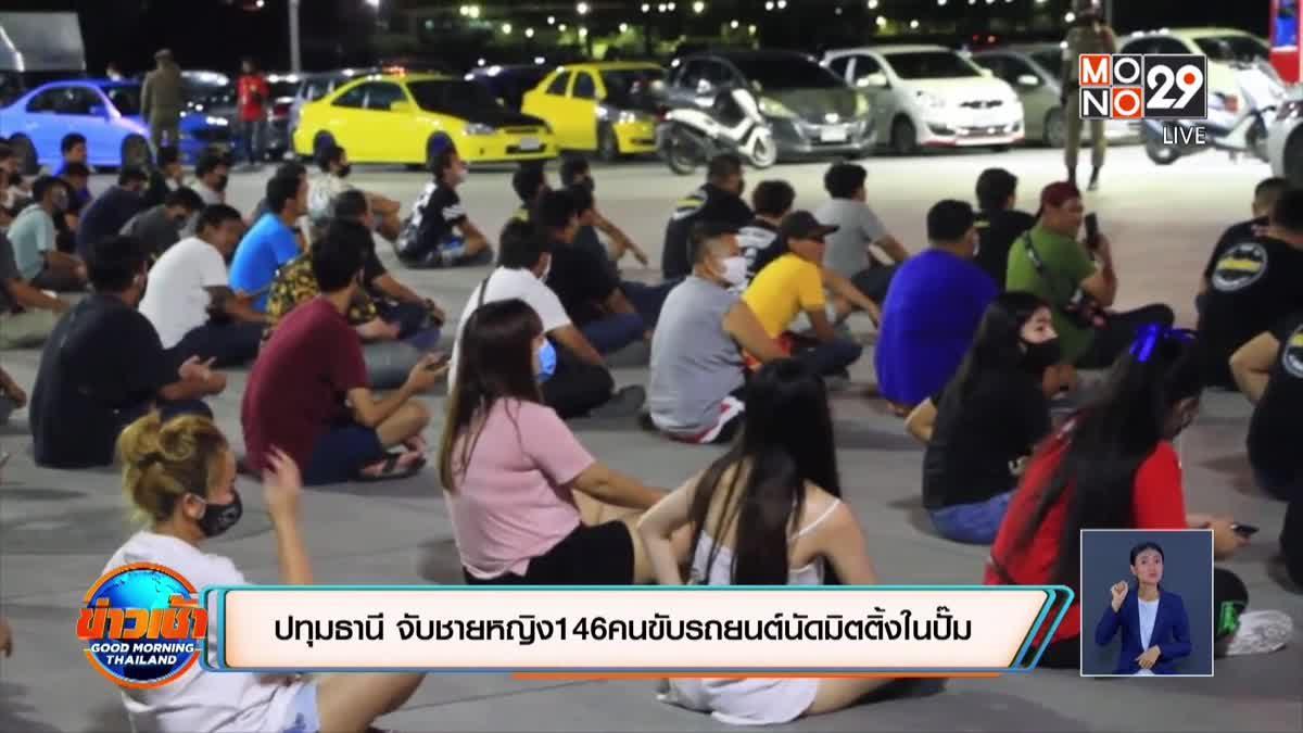 ตำรวจนครบาลร่วมภูธร จ.ปทุมธานีจับชายหญิง146คนขับรถยนต์นัดมิตติ้งในปั๊ม