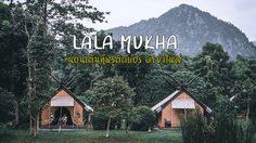 สูดโอโซน นอนเต็นท์หรูติดแอร์ ที่ Lalamukha Tented Resort @เขาใหญ่
