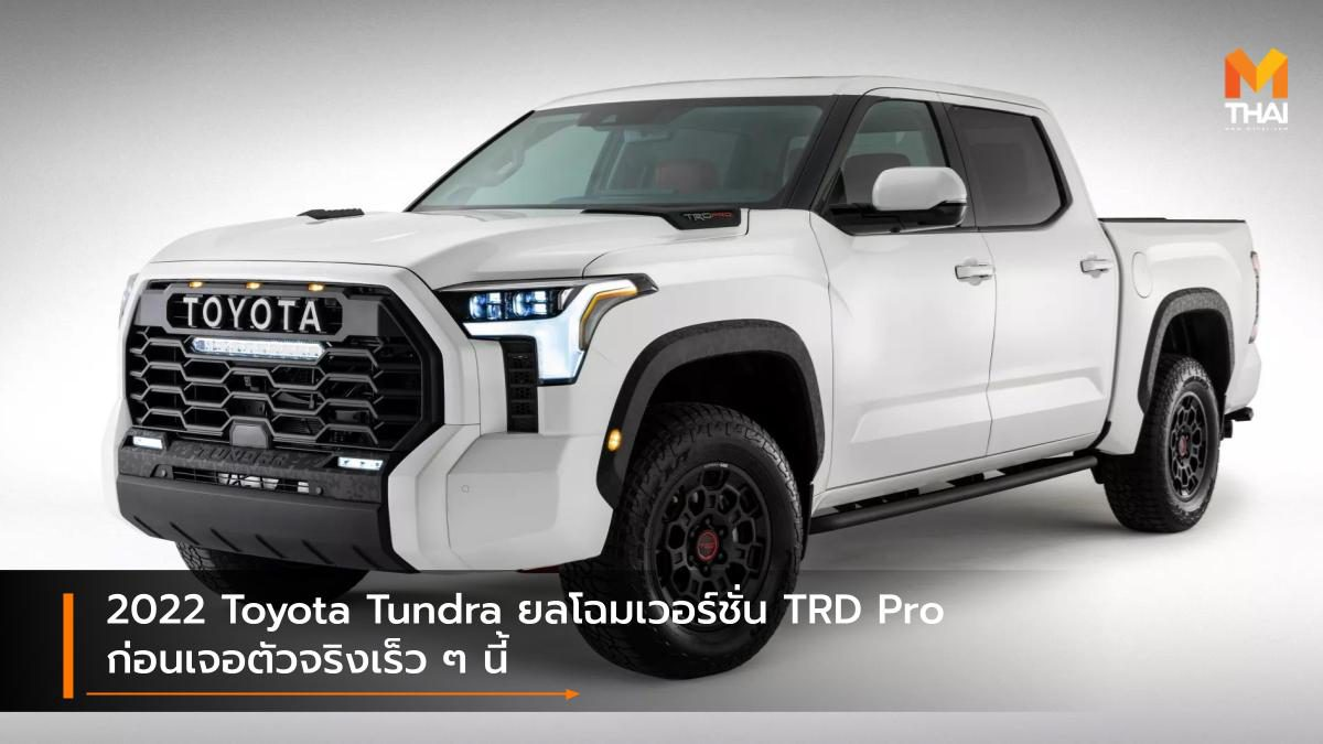 2022 Toyota Tundra ยลโฉมเวอร์ชั่น TRD Pro ก่อนเจอตัวจริงเร็ว ๆ นี้