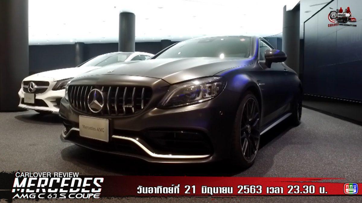 Mercedes-AMG C 63 S Coupe รถเศรษฐีที่มาพร้อมกับความแรงและความหรู..ที่ลงตัว