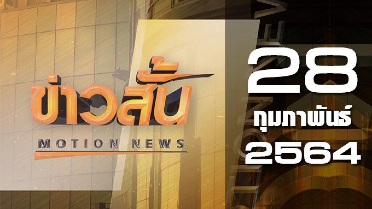 ข่าวสั้น Motion News Break 3 28-02-64