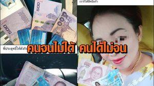 ดราม่า 'บัตรคนจน' ระบบคัดกรองล้มเหลว คนรวยใส่ทองโพสต์โชว์ได้เงิน 500 บ.