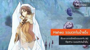 เรื่องราวของ Maheo จอมเวทในน้ำแข็ง ใน RO