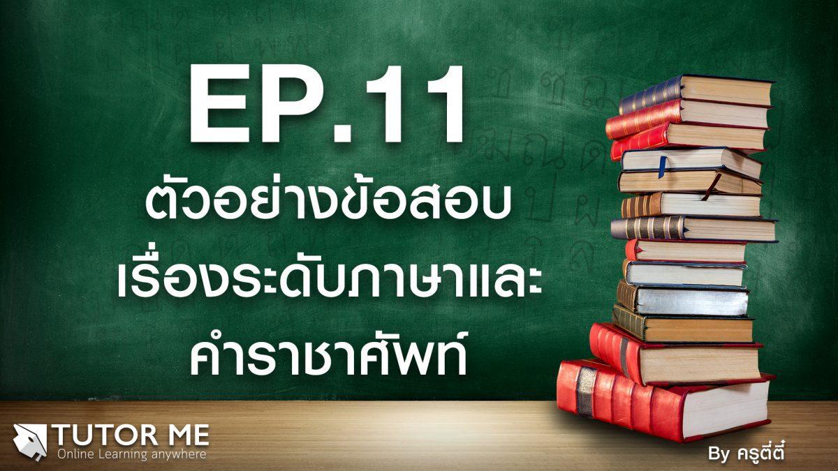 EP 11 ตัวอย่างข้อสอบ เรื่อง ระดับภาษาและคำราชาศัพท์