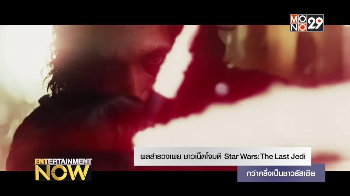 ผลสำรวจเผย ชาวเน็ตโจมตี Star Wars: The Last Jedi กว่าครึ่งเป็นชาวรัสเซีย
