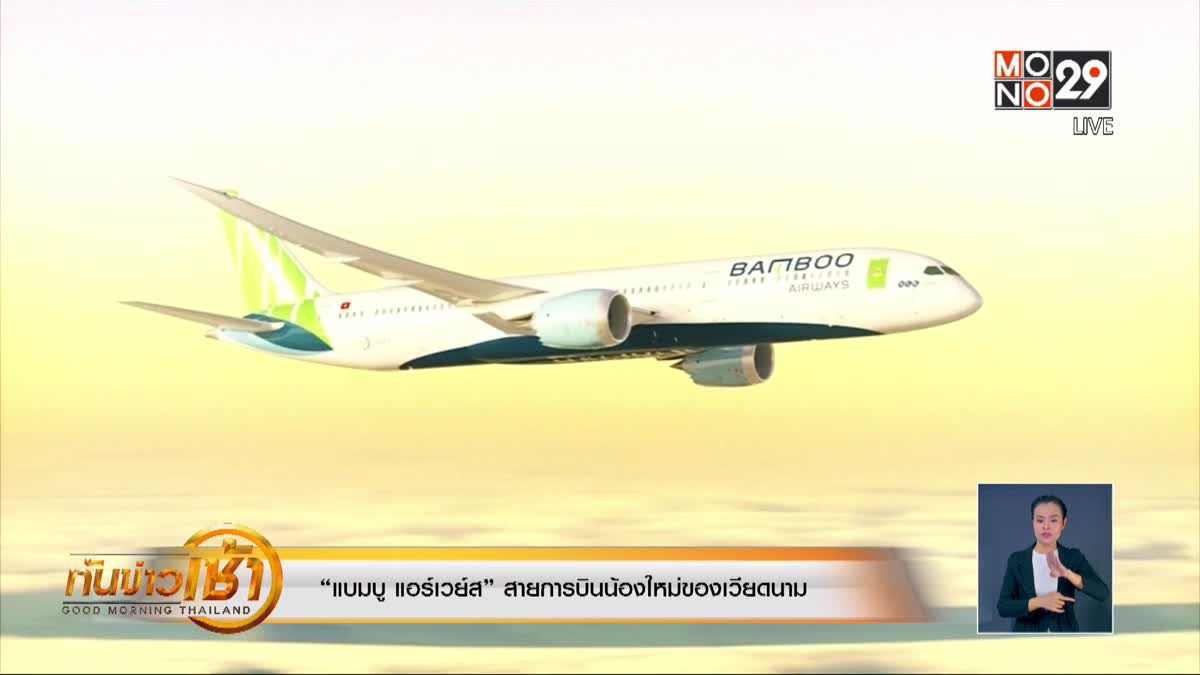 """""""แบมบู แอร์เวย์ส"""" สายการบินน้องใหม่ของเวียดนาม"""