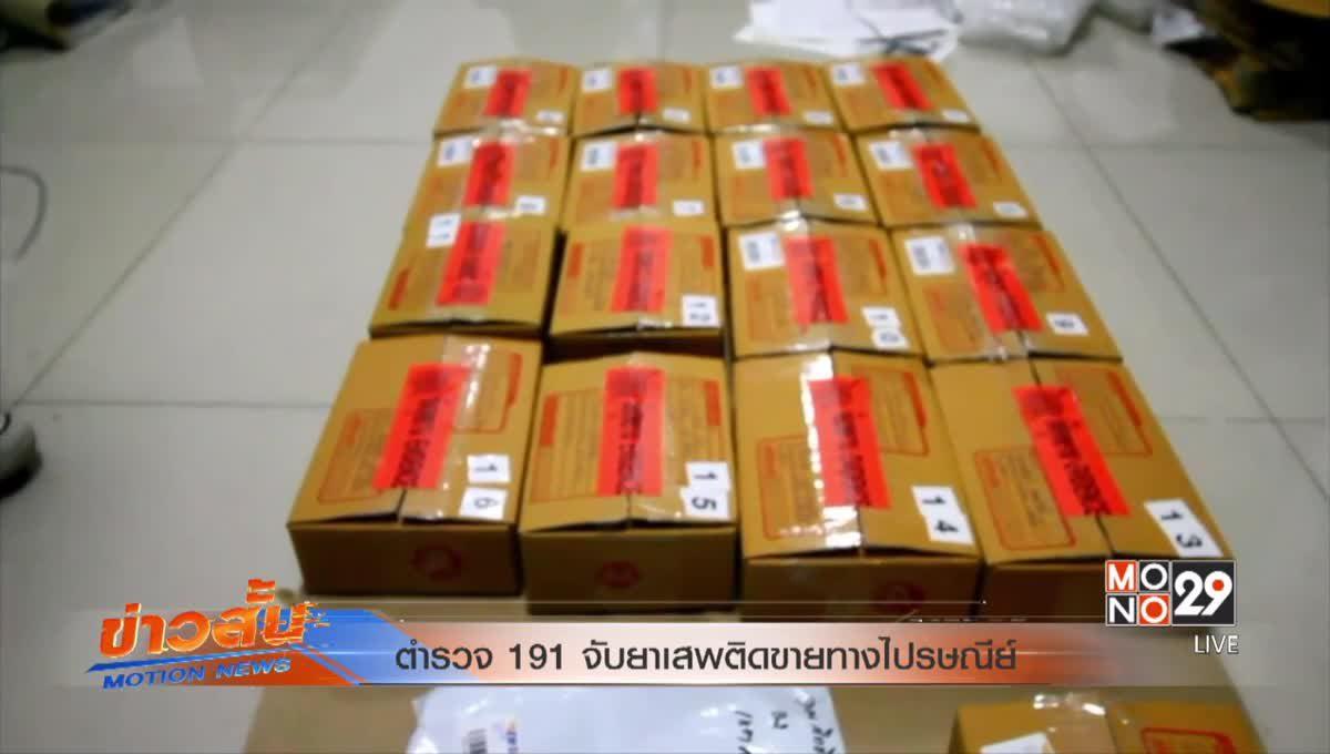 ตำรวจ 191 จับยาเสพติดขายทางไปรษณีย์