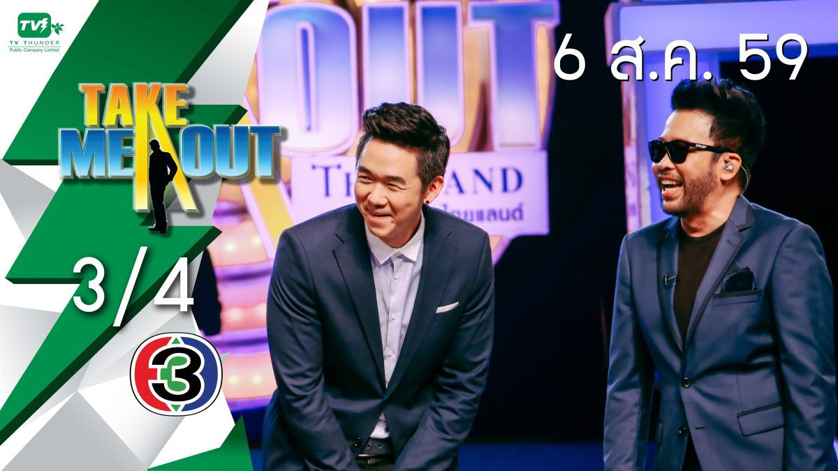 Take Me Out Thailand S10 ep.18 ปูน-กุ่ย 3/4 (6 ส.ค. 59)