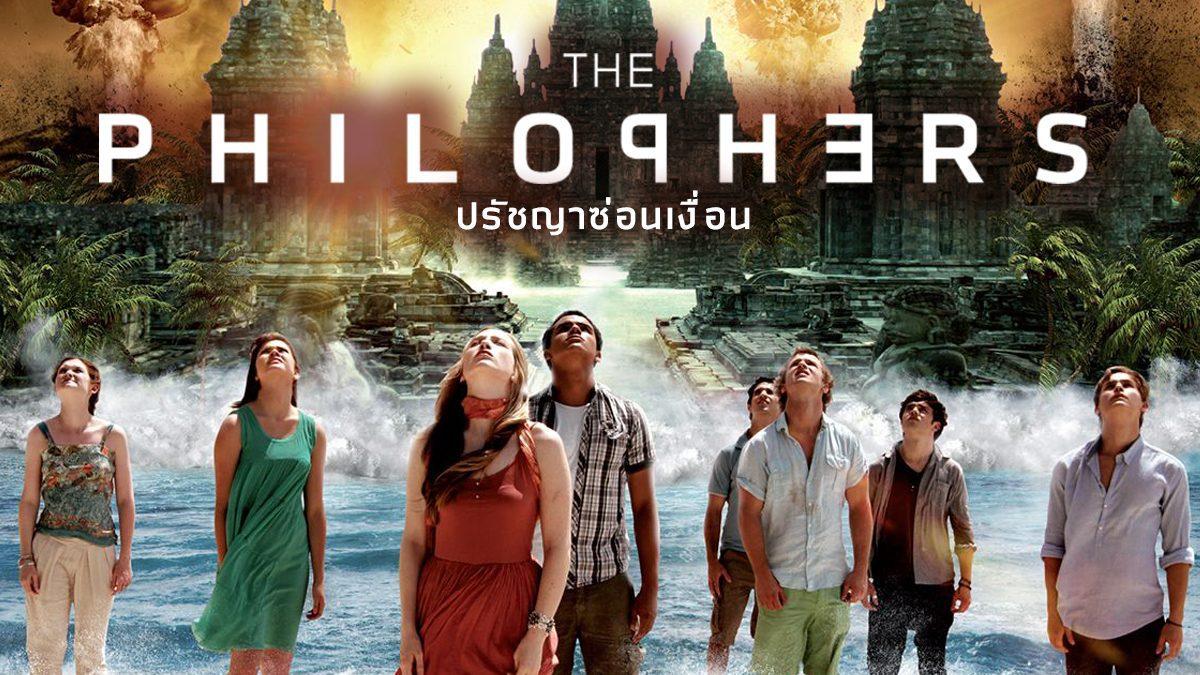 ปรัชญาซ่อนเงื่อน The Philosophers (หนังเต็มเรื่อง)