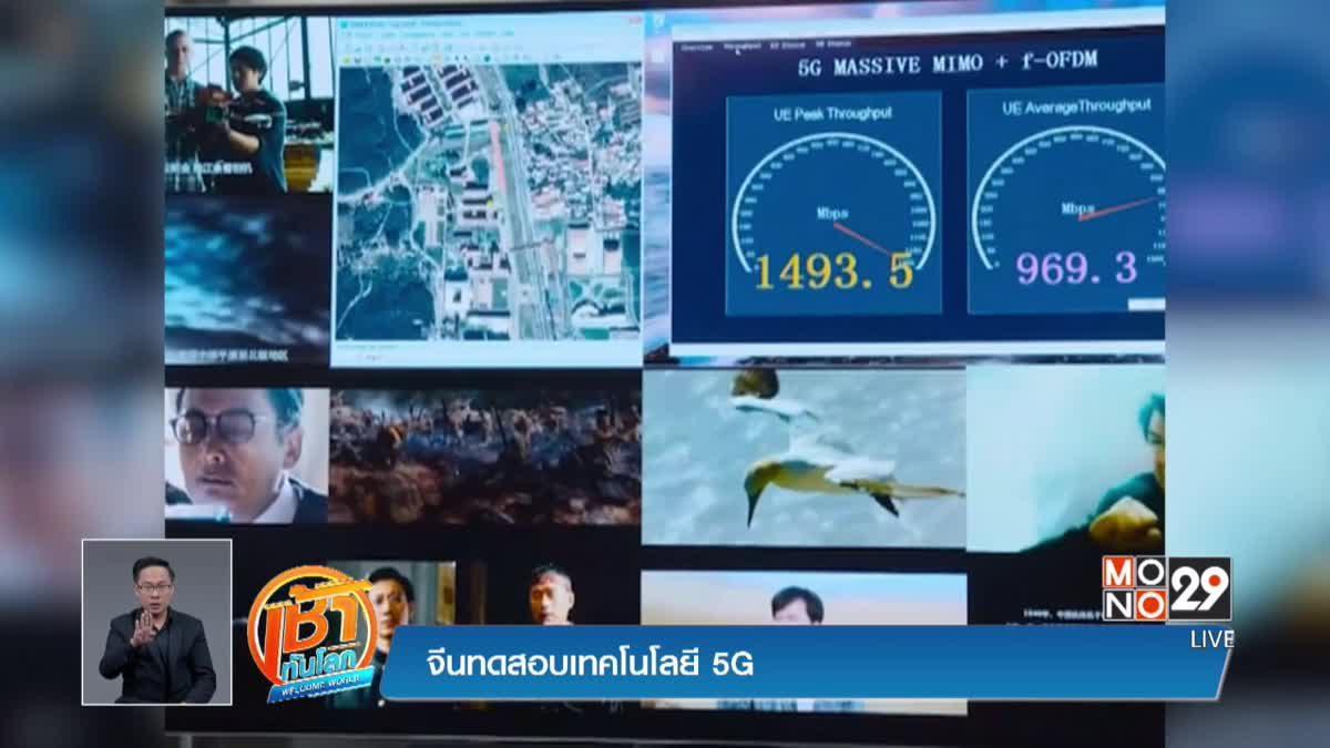 จีนทดสอบเทคโนโลยี 5G