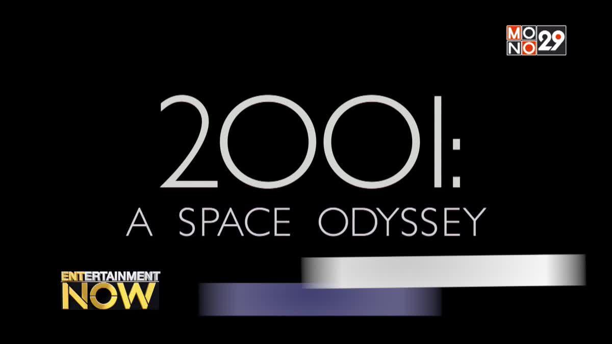 ฉลอง 50 ปี 2001: A Space Odyssey จัดฉายขึ้นจอ IMAX เป็นครั้งแรก