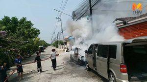 เพลิงปริศนา! รถยนต์ไฟไหม้ 2 คัน ลุกลามถึงบ้านพัก เสียหายหนัก