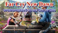 Far Cry New Dawn ความสามารถของ Perk และ Gun for Hire