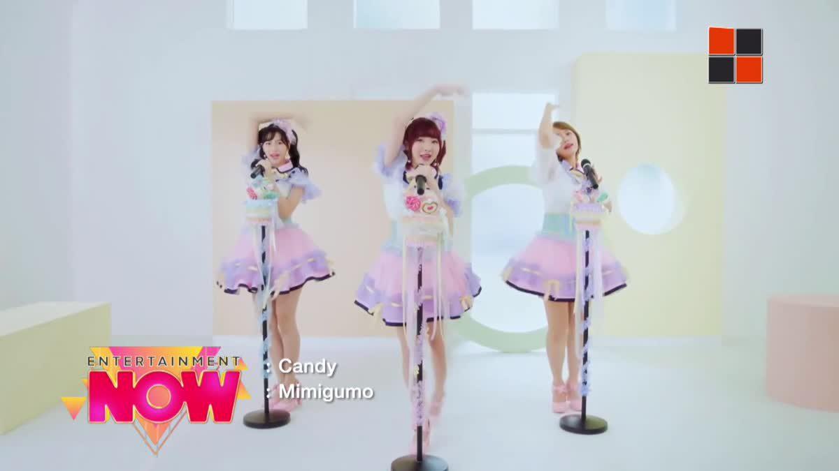 """""""มิวสิค-จ๋า-ไข่มุก"""" แจกความสดใสใน """"Mimigumo"""" ยูนิตพิเศษแรกจาก BNK48"""