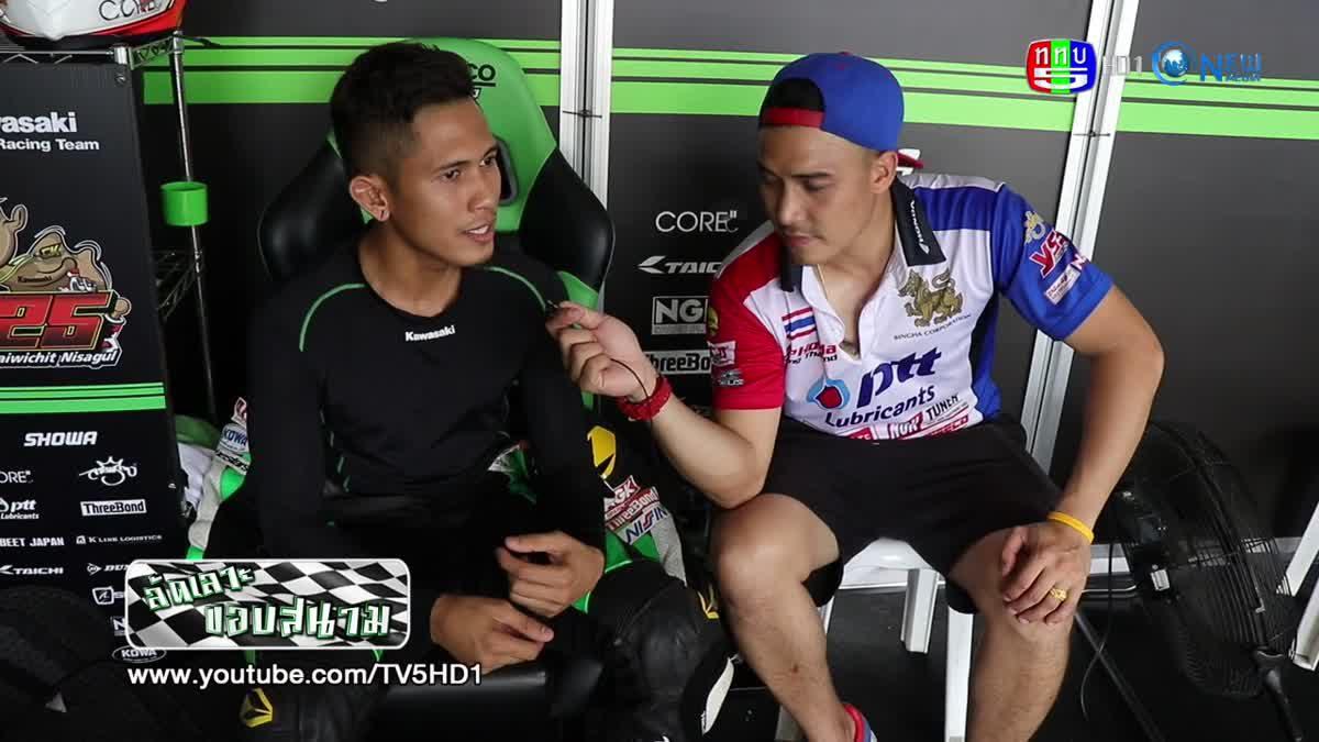 """คุยกับติ๊งโน๊ต"""" นักแข่งค่าย Kawasaki Thailand racing team ใน R2M Superbike 2017 (ตอน3/4)"""