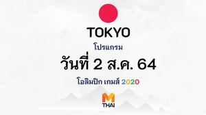 2 ส.ค. 64 โปรแกรมถ่ายทอดสดโอลิมปิกเกมส์ โตเกียว 2020