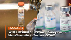 WHO เตรียมส่งวัคซีน Sinovac – Sinopharm ให้แอฟริกา-เอเซีย ในโครงการ COVAX
