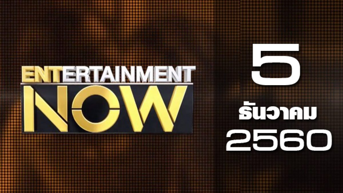 Entertainment Now 05-12-60