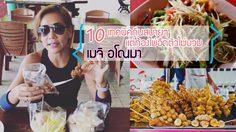 10 เทคนิคกินไม่อ้วน จาก เมจิ อโณมา กินยังไงท้องไม่อืดตัวไม่บวม และเฮลตี้แบบไม่ทรมาน