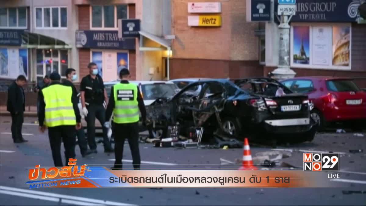 ระเบิดรถยนต์ในเมืองหลวงยูเครน ดับ 1 ราย