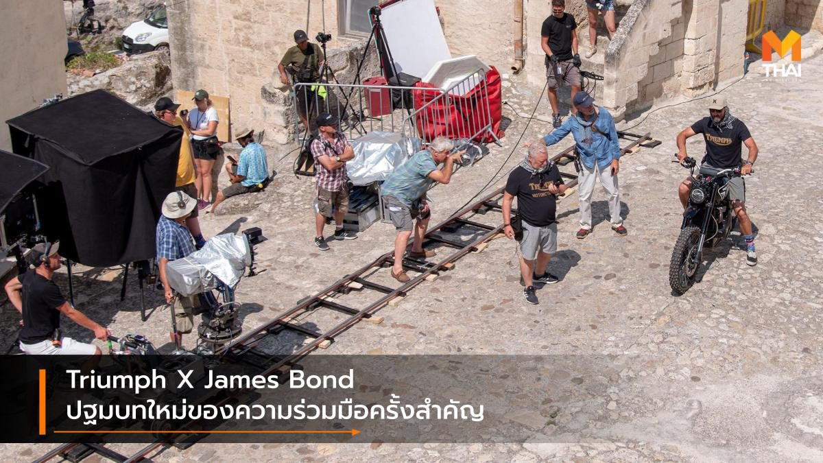 Triumph X James Bond ปฐมบทใหม่ของความร่วมมือครั้งสำคัญ