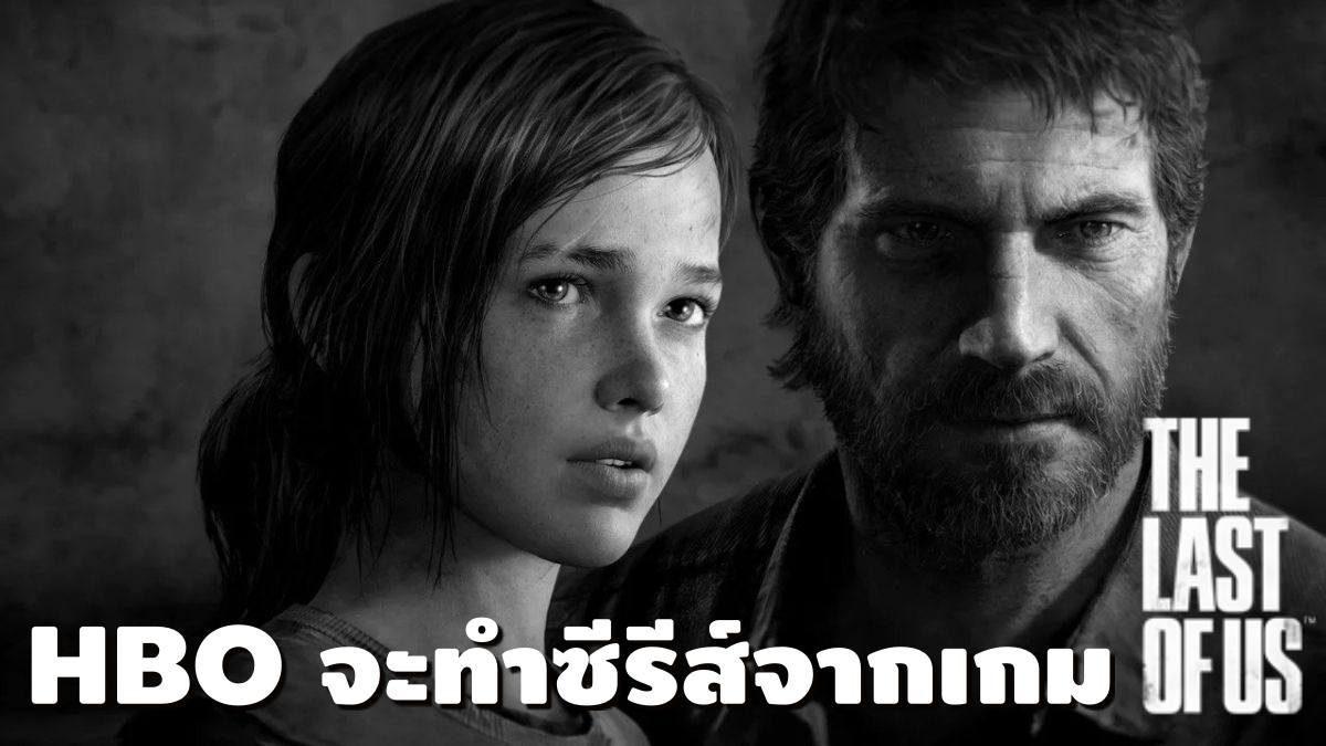 HBO จะทำซีรีส์ The Last of Us