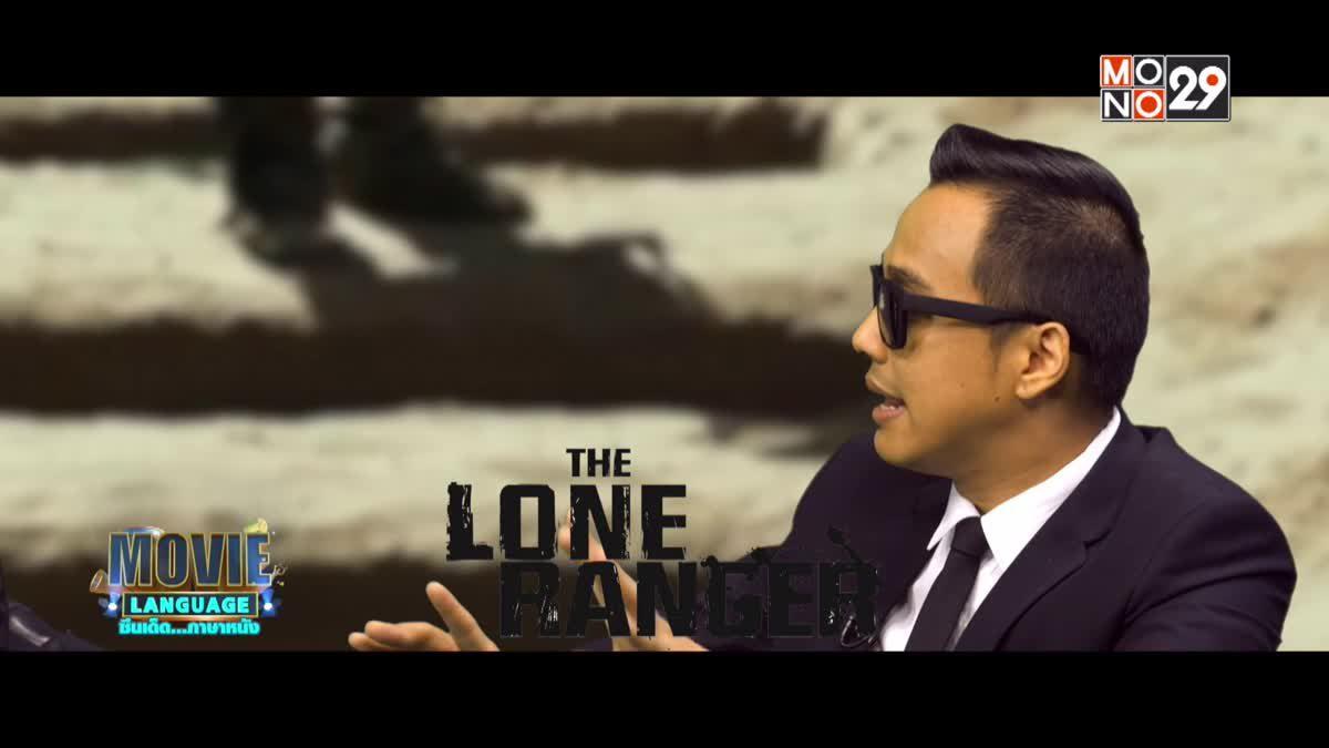 Movie Language จากภาพยนตร์เรื่อง The Lone Ranger