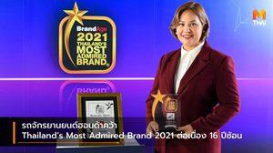 รถจักรยานยนต์ฮอนด้าคว้า Thailand's Most Admired Brand 2021 ต่อเนื่อง 16 ปีซ้อน