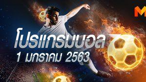 โปรแกรมบอล วันพุธที่ 1 มกราคม 2563