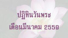 ปฏิทินวันพระ 2559 เดือนมีนาคม