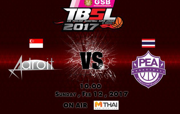 ไฮไลท์ การแข่งขันบาสเกตบอล GSB TBSL2017 Leg2 คู่ที่1 Adroit (Singapore) VS PEA (การไฟฟ้า) 12/02/60