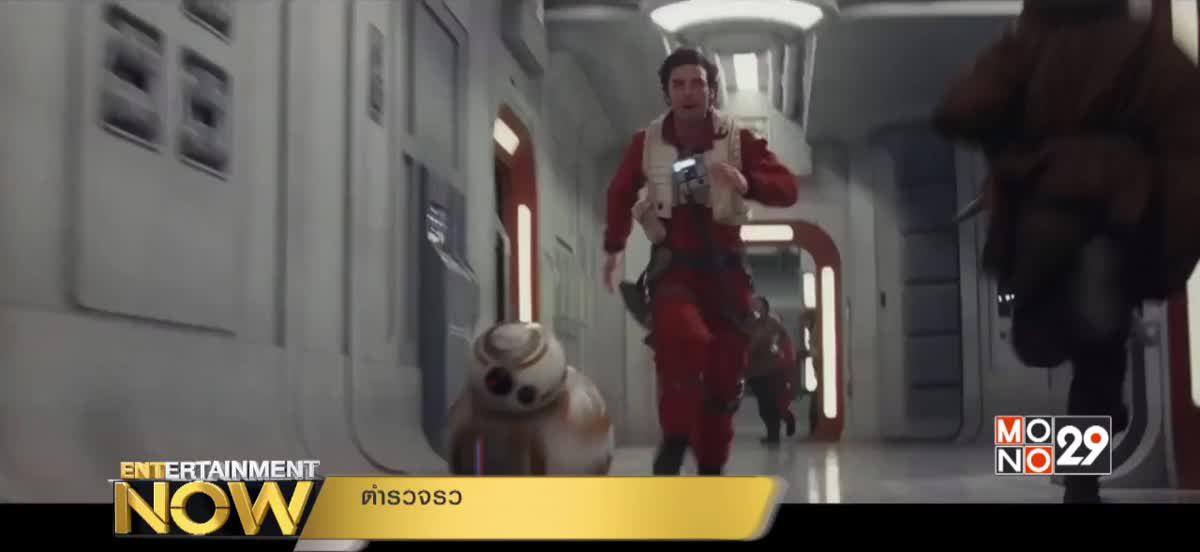 ตำรวจรวบแฟนเปิดศึกวางมวย หลังเถียงเดือด Star Wars vs Star Trek