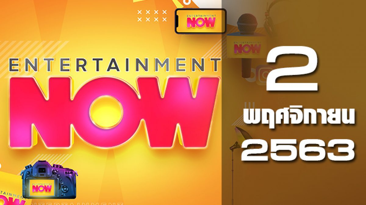 Entertainment Now 02-11-63