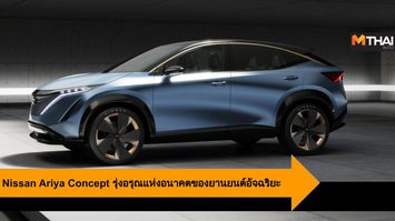 Nissan Ariya Concept รุ่งอรุณแห่งอนาคตของยานยนต์อัจฉริยะที่ต่อยอดจาก IMx