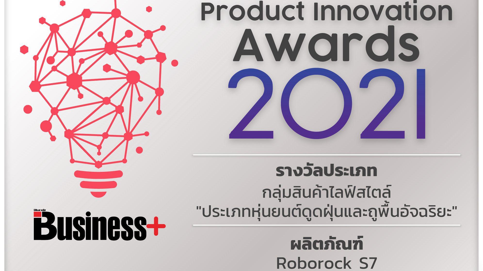 Roborock S7 หุ่นยนต์ดูดฝุ่นและถูพื้นอัจฉริยะ คว้ารางวัลชนะเลิศสินค้าไลฟ์สไตล์ จากงาน Product Innovation Award 2021