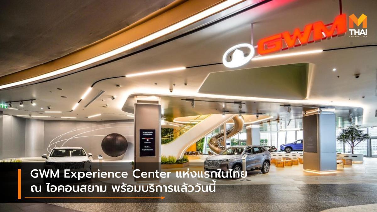 GWM Experience Center แห่งแรกในไทย ณ ไอคอนสยาม พร้อมบริการแล้ววันนี้
