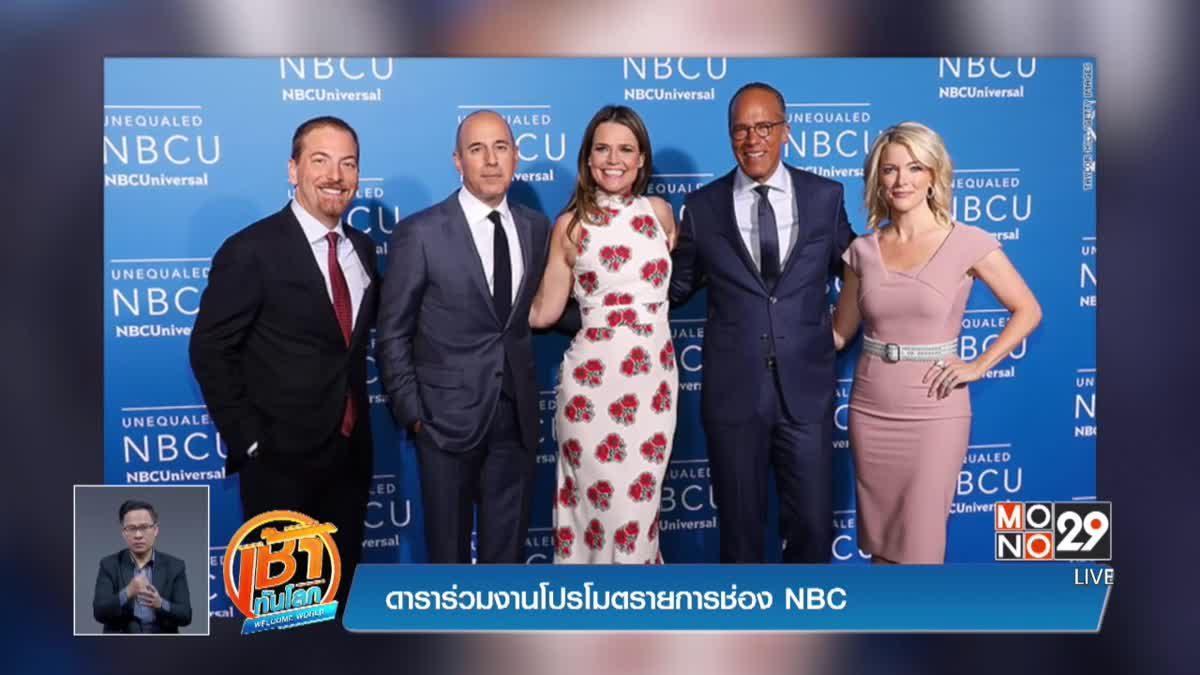 ดาราร่วมงานโปรโมตรายการช่อง NBC