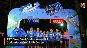 PTT Blue Card วิ่งส่งความสุข ปี 2 วิ่งช่วยน้องเสริมหัวใจให้แข็งแรง
