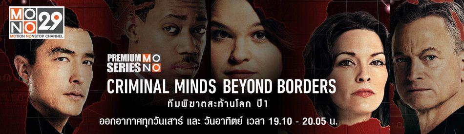 Criminal Minds: Beyond Borders ทีมพิฆาตสะท้านโลก ปี 1