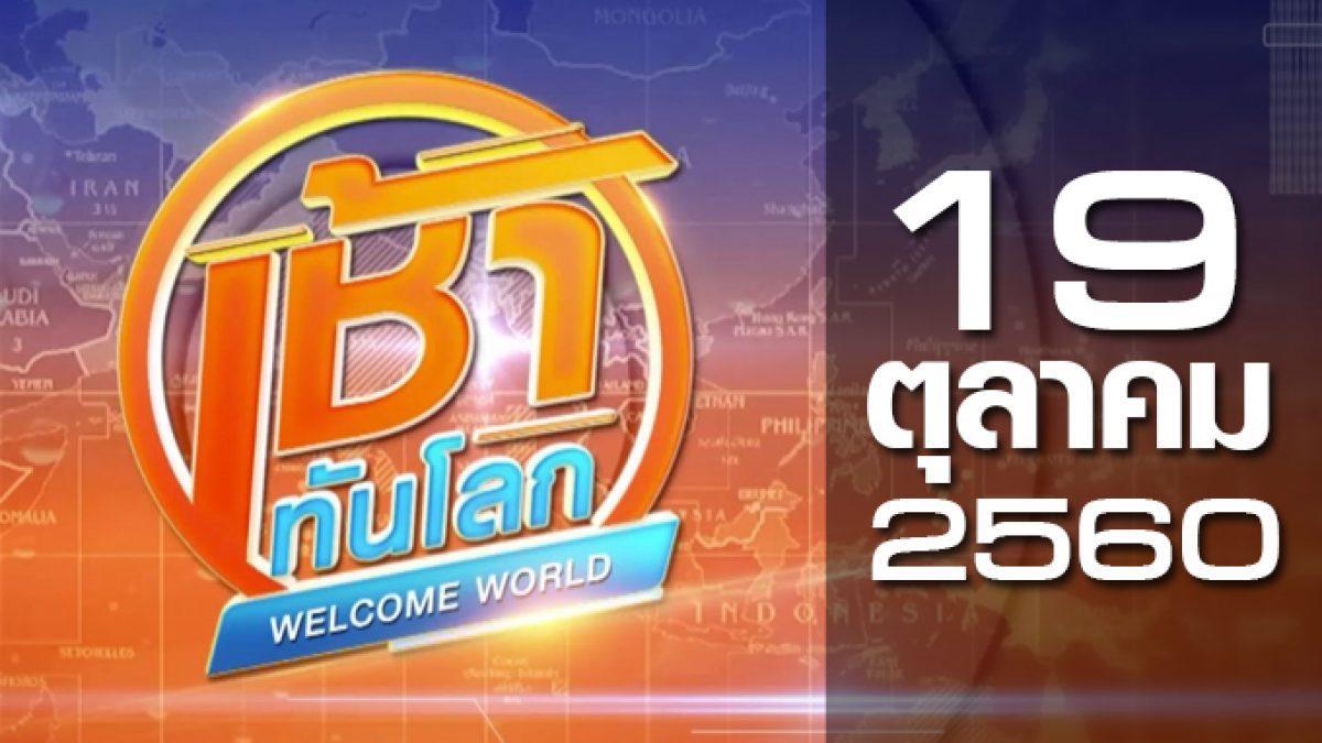 เช้าทันโลก Welcome World 19-10-60