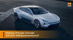 Polestar Precept Concept ว่าที่ SUV ไฟฟ้ารุ่นแรกของแบรนด์ ล้ำจากอนาคต
