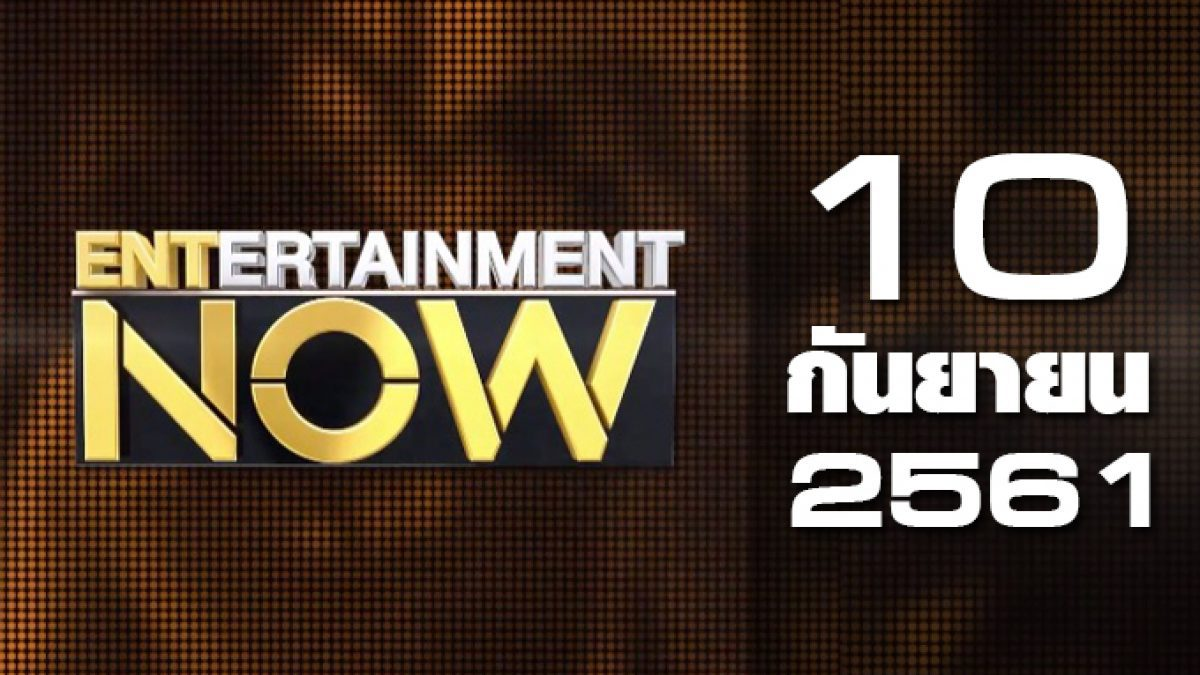Entertainment Now Break 1 10-08-61