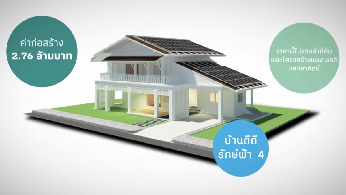 แนวความคิดบ้านต้นแบบดีดี (DEDE) รักษ์พลังงาน ตอนที่ 5