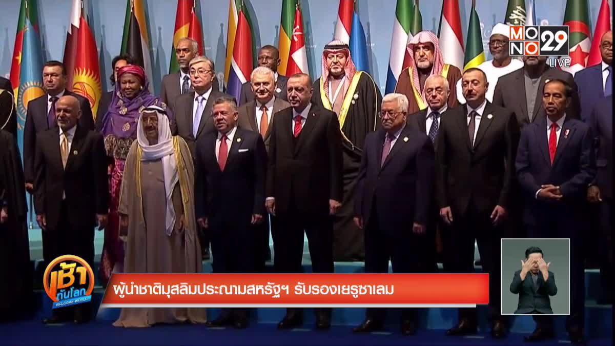 ผู้นำชาติมุสลิมประณามสหรัฐฯ รับรองเยรูซาเลม