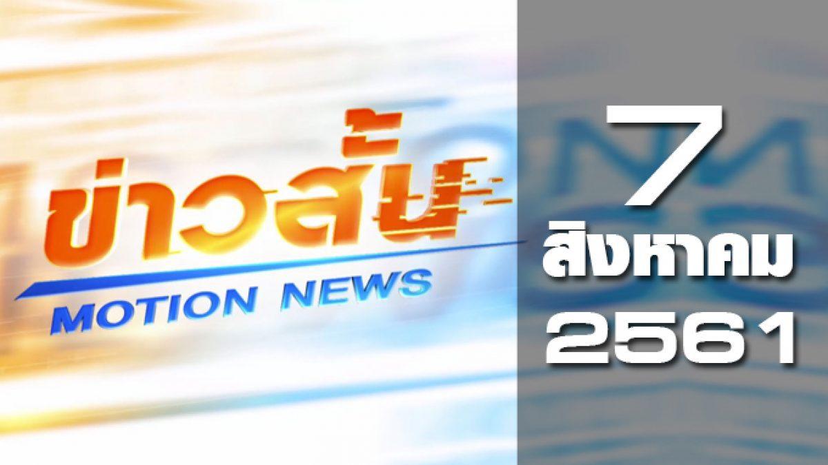 ข่าวสั้น Motion News Break 2 07-08-61