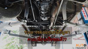 เมื่อ ช่วงล่างรถยนต์ ของเรามีปัญหา…ควรซ่อมหรือเปลี่ยนดีกว่ากัน??