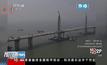 จีนสร้างสะพานเชื่อมฮ่องกง-จูไห่-มาเก๊าเสร็จ